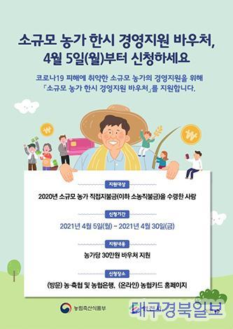 영천02 농업지원금.jpg